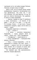 Максим в Стране Приключений — фото, картинка — 7