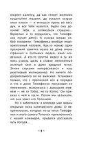 Максим в Стране Приключений — фото, картинка — 9