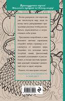 Шкатулка с драгоценностями. Мини-раскраска-антистресс для творчества и вдохновения — фото, картинка — 14