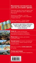 Нижний Новгород — фото, картинка — 14
