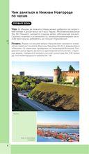 Нижний Новгород — фото, картинка — 6