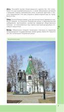 Нижний Новгород — фото, картинка — 7