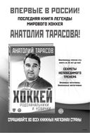 Виктор Тихонов. Жизнь во имя хоккея (м) — фото, картинка — 1