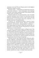 Виктор Тихонов. Жизнь во имя хоккея (м) — фото, картинка — 10