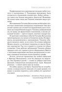 Виктор Тихонов. Жизнь во имя хоккея (м) — фото, картинка — 11
