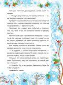 Большая книга зимних сказок — фото, картинка — 11