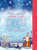 Большая книга зимних сказок — фото, картинка — 12