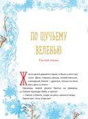 Большая книга зимних сказок — фото, картинка — 6
