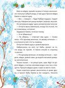 Большая книга зимних сказок — фото, картинка — 8