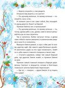 Большая книга зимних сказок — фото, картинка — 10
