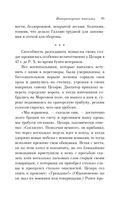Императорские максимы (м) — фото, картинка — 14