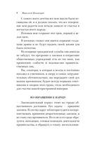 Императорские максимы (м) — фото, картинка — 7
