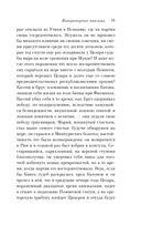 Императорские максимы (м) — фото, картинка — 10