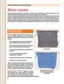 Библия ирландских узоров для вязания спицами — фото, картинка — 4