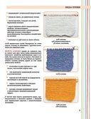 Библия ирландских узоров для вязания спицами — фото, картинка — 5