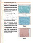Библия ирландских узоров для вязания спицами — фото, картинка — 6