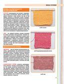 Библия ирландских узоров для вязания спицами — фото, картинка — 7