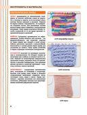 Библия ирландских узоров для вязания спицами — фото, картинка — 8