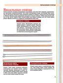 Библия ирландских узоров для вязания спицами — фото, картинка — 9