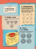 Невероятные головоломки и задачи — фото, картинка — 6
