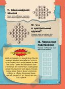 Невероятные головоломки и задачи — фото, картинка — 7