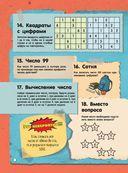 Невероятные головоломки и задачи — фото, картинка — 8