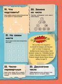 Невероятные головоломки и задачи — фото, картинка — 9