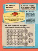 Невероятные головоломки и задачи — фото, картинка — 10