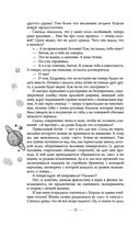 Охота на ботаника — фото, картинка — 11