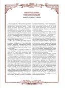 Православные святые земли Белорусской — фото, картинка — 12
