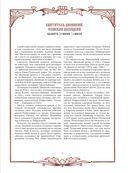 Православные святые земли Белорусской — фото, картинка — 14