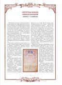 Православные святые земли Белорусской — фото, картинка — 16