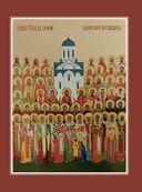 Православные святые земли Белорусской — фото, картинка — 6