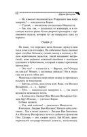 Авоська с Алмазным фондом (м) — фото, картинка — 12