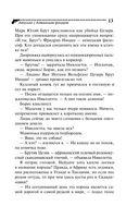 Авоська с Алмазным фондом (м) — фото, картинка — 13