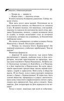 Авоська с Алмазным фондом (м) — фото, картинка — 15