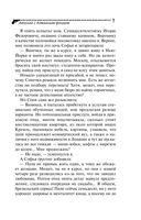 Авоська с Алмазным фондом (м) — фото, картинка — 7