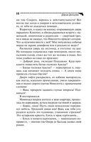 Авоська с Алмазным фондом (м) — фото, картинка — 10