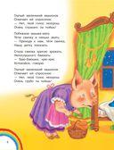 Кошкин дом. Сказки — фото, картинка — 8