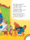 Кошкин дом. Сказки — фото, картинка — 9