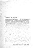 Большая Новогодняя книга. Рождественские истории — фото, картинка — 11