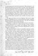Большая Новогодняя книга. Рождественские истории — фото, картинка — 13