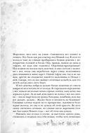 Большая Новогодняя книга. Рождественские истории — фото, картинка — 7