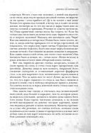 Большая Новогодняя книга. Рождественские истории — фото, картинка — 8