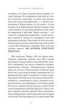 Манифест мотиваций. Девять деклараций о праве на личную силу — фото, картинка — 10
