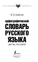 Орфографический словарь русского языка для тех, кто учится — фото, картинка — 1