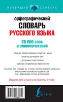 Орфографический словарь русского языка для тех, кто учится — фото, картинка — 16