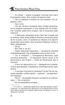Исправленная летопись. Книга третья. Пушки и колокола — фото, картинка — 12