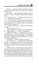 Исправленная летопись. Книга третья. Пушки и колокола — фото, картинка — 13