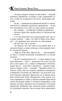 Исправленная летопись. Книга третья. Пушки и колокола — фото, картинка — 14